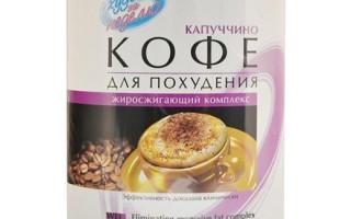 Жиросжигающий комплекс кофе Леовит «Худеем за неделю»: состав и действие