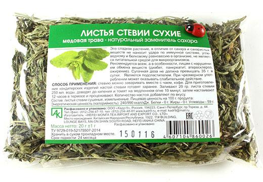 листья стевии в упаковке