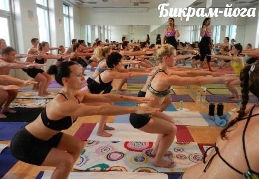 горячая бикрам-йога