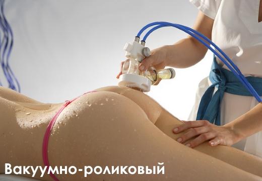 вауумно-роликовый антицеллюлитный массаж