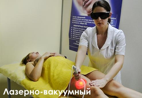 лазерно-вакуумный антицеллюлитный массаж